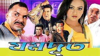 Jomdut Bangla movie By Manna. Nodi, Misha