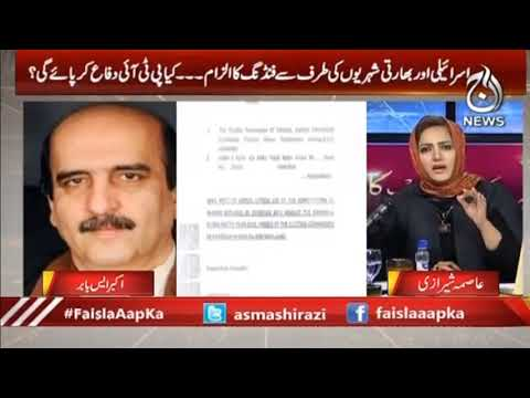 Foreign Funding Case |  PTI vs Opposition |Faisla Aap Ka with Asma Shirazi | 20th January 2021 |