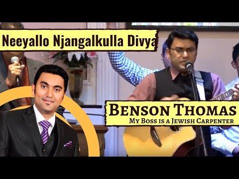 Neeyallo Njangalkkulla Divyasambatheshuve | Malayalam Christian Worship | Benson Thomas