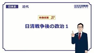 【日本史】 近代37 日清戦争後の政治1 (10分)