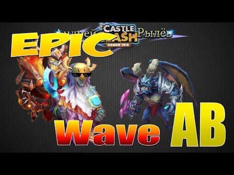 Castle Clash/Битва Замков, Эпичное прохождение волны АВ, Wave AB