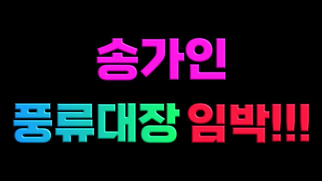 송가인 풍류대장 임박!!! 트로트닷컴
