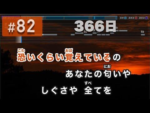 366日 / HY 練習用制作カラオケ