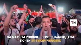 Фан-зона ЧМ-2018 в Казани заполнилась до отказа