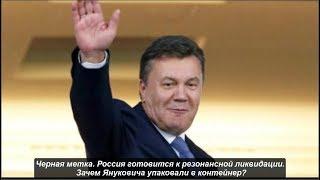 Черная метка.Россия готовится к резонансной ликвидации. Зачем упаковали в контейнер?№1057