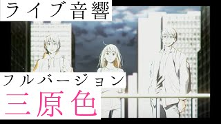 【ライブ音響】三原色Full ver.-YOASOBI
