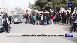المتعطلون عن العمل في محافظة الطفيلة يواصلون احتجاجاتهم - (24-3-2019)