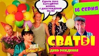 Сериал Сваты 5 й сезон 16 я эпизод Домик в деревне Кучугуры комедия смотреть онлайн HD