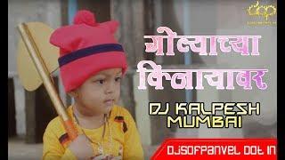 Govyachya Kinaryavar – DJ Kalpesh Mumbai