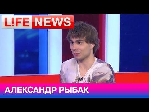 Александр Рыбак рассказывает о новом клипе и показывает личные фото