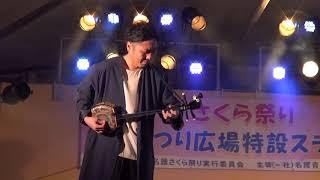 2019年1月27日 名護さくら祭り 「ヒヤミカチ節~ベンチャーズメドレー」...