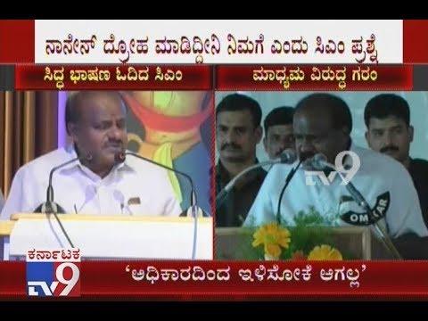 'ನಾನೇನ್ ದ್ರೋಹ ಮಾಡಿದ್ದೀನಿ ನಿಮಗೆ': HD Kumaraswamy Questions Media In Dudda, Mandya