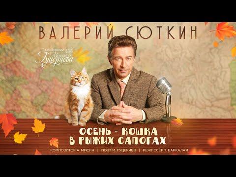 Валерий Сюткин - Осень - кошка в рыжих сапогах (2018) скачать клип смотреть онлайн
