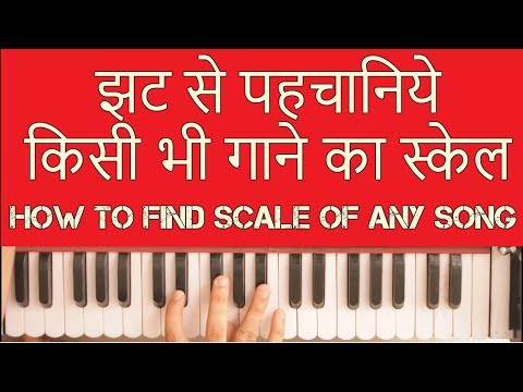 Best Tips!!! How to find scale/key of any song on Harmonium | Piano