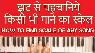 Best Tips!!! How to find scale/key of any song on Harmonium ...