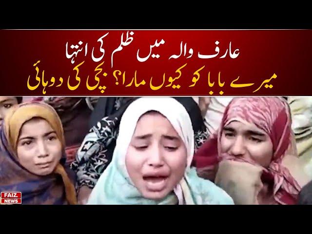 #MereBabaKoKyunMara: Arif Wala Mein Zulm Ki Inteha Hogayi | Faiz News