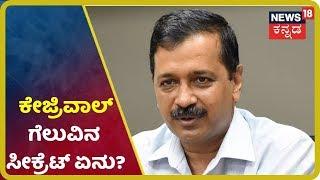 Delhi Election Results 2020: Aam Aadmi ಗೆದ್ದಿದ್ದು ಹೇಗೆ? BJP & Congres ಸೋತಿದ್ಯಾಕೆ?