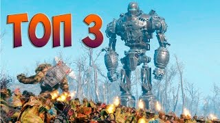 Fallout 4 Лучшие моды БРОНИ Дедпул Либирти и Бэтмен
