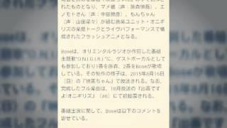 スチャダラパー・Bose、本人役でアニメに出演&主題歌へも参加 RO69(ア...