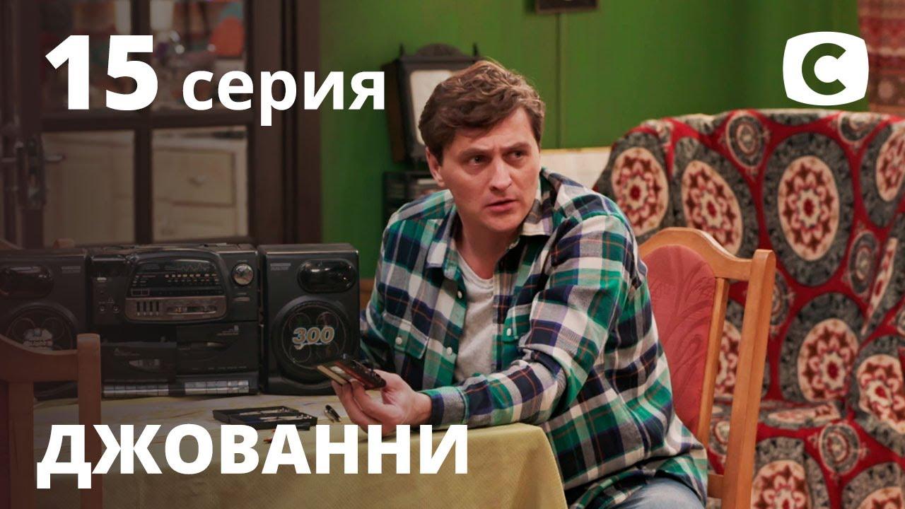 Джованни 15 серия