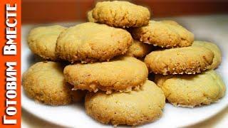 Как Приготовить Песочное Печенье. Вкусное Рассыпчатое Печенье. #ГотовимВместе