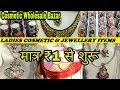 Cheap Cosmetic & Jewellery Wholesale  Market   Sadar Bazar   Delhi   Cosmetic Items in cheap rate  