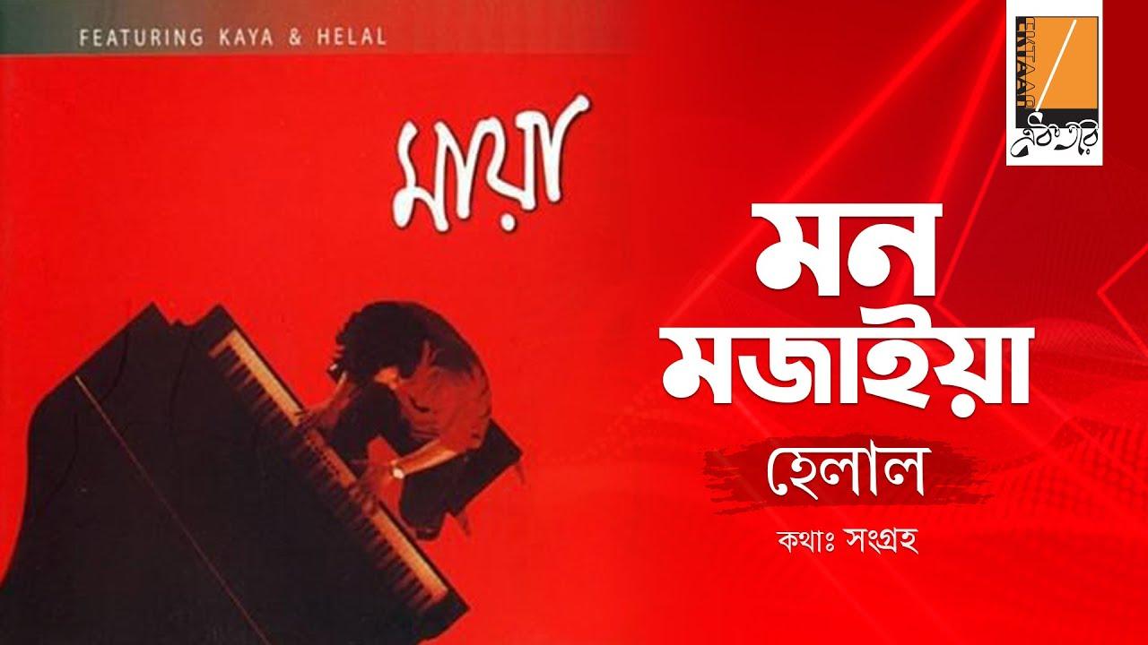 Mon Mojaiya - মন মজাইয়া I Habib Ft. Helal - হাবিব ফিচারিং হেলাল I Original Sound Track