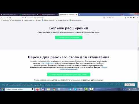 Правописание онлайн, проверка знаков препинания  Используем сервис Лэнгвич Тул (Languagetool)