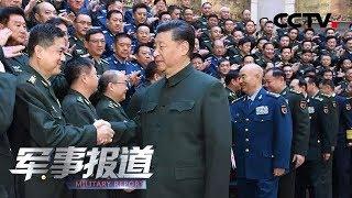 《军事报道》 20191129  CCTV军事