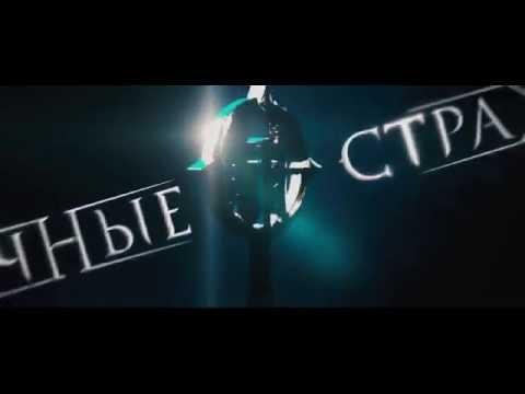 Фильм Ночные стражи (Night Guards) - смотреть онлайн
