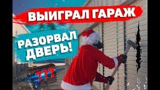 Аукцион Гаражей #5 в США новые приключения Санта Клауса и затерянные вещи