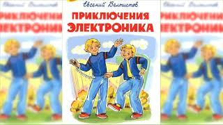 Приключения Электроника, Евгений Велтистов #2 аудиосказка слушать онлайн