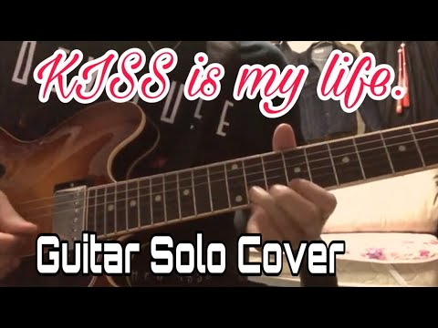 『KISS is my life.』(SingTuyo)Guitar solo cover