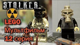 Lego Stalker мультфильм от legocrazymotion 12 серия / Лего Сталкер от легокрейзимоушен