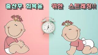 [#산후정보]-출산후 회복 스트레칭!#맘스퀸 #회복 #…
