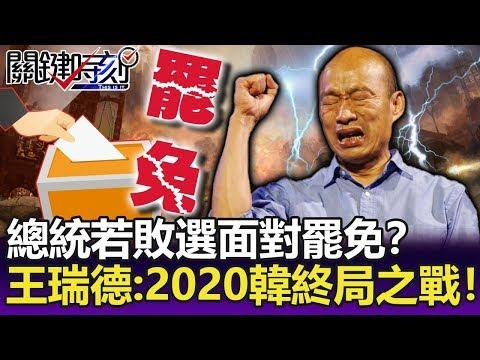 總統若敗選回高雄馬上面對罷免!? 王瑞德:2020變韓國瑜終局之戰!-【關鍵精華】劉寶傑