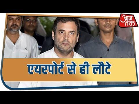 Srinagar से Rahul- 11 को वापस Delhi भेजा गया