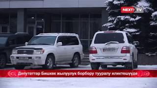 Депутаттар Бишкек жылуулук борбору тууралу иликтешүүдө