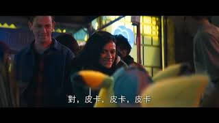 POKÉMON 名偵探皮卡丘   HD中文電影預告