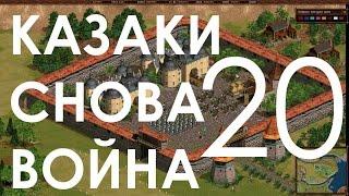 Казаки Снова Война Прохождение Российская Кампания Часть 20 Поход на Крым