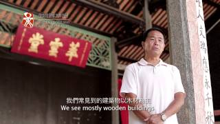衞奕信勳爵文物信託-香港中式建築LWHT-Ornaments on Vernacular Architecture in HK