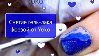 Снятие гель лака фрезой от Yoko.