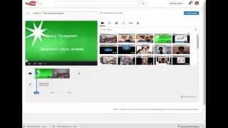 Как сделать заставки для видео прямо в видео-редакторе Youtube