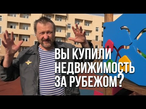 ВЫ КУПИЛИ недвижимость в Болгарии? Я вас НЕ поздравляю!