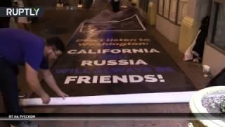 «Важно помнить, кто твой друг»: в США активистам помешали повесить плакат о дружбе с Россией