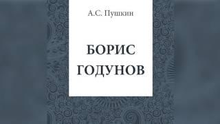 Борис Годунов  А  С  Пушкин  Аудиокнига  mp4