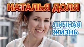 Наталья Доля - биография, личная жизнь, муж, дети. Актриса сериала Наследники (2019)