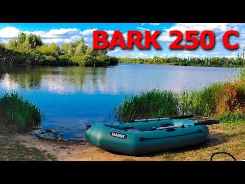 Надувная лодка BARK B-250C ОБЗОР РАСПАКОВКА ( Барк 250 )