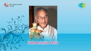 Kathanayika Molla | Manishini Brahmaiah song