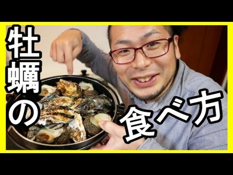 牡蠣の食べ方牡蠣のカンカン焼き風岩牡蠣